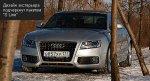 Audi A5: Тест-драйв